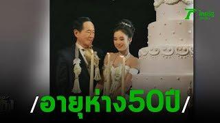 เจ้าสัวเขาช่อง แต่งเจ้าสาวห่าง 50 ปี | 18-11-62 | ข่าวเช้าไทยรัฐ