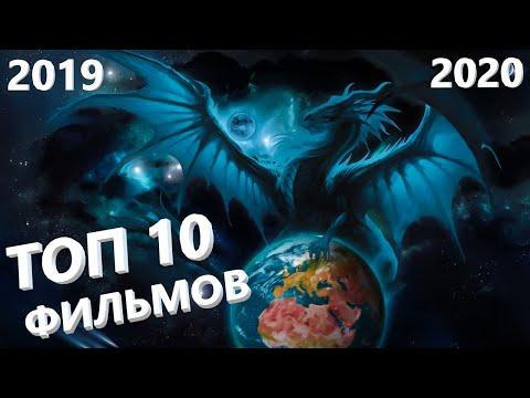 ЛУЧШИЕ ФИЛЬМЫ 2019 - 2020 , КОТОРЫЕ УЖЕ ВЫШЛИ  ( ФАНТАСТИКА | БОЕВИКИ )