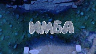 DOTA 2 - ИМБА