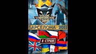 Большие олимпийские гонки 02