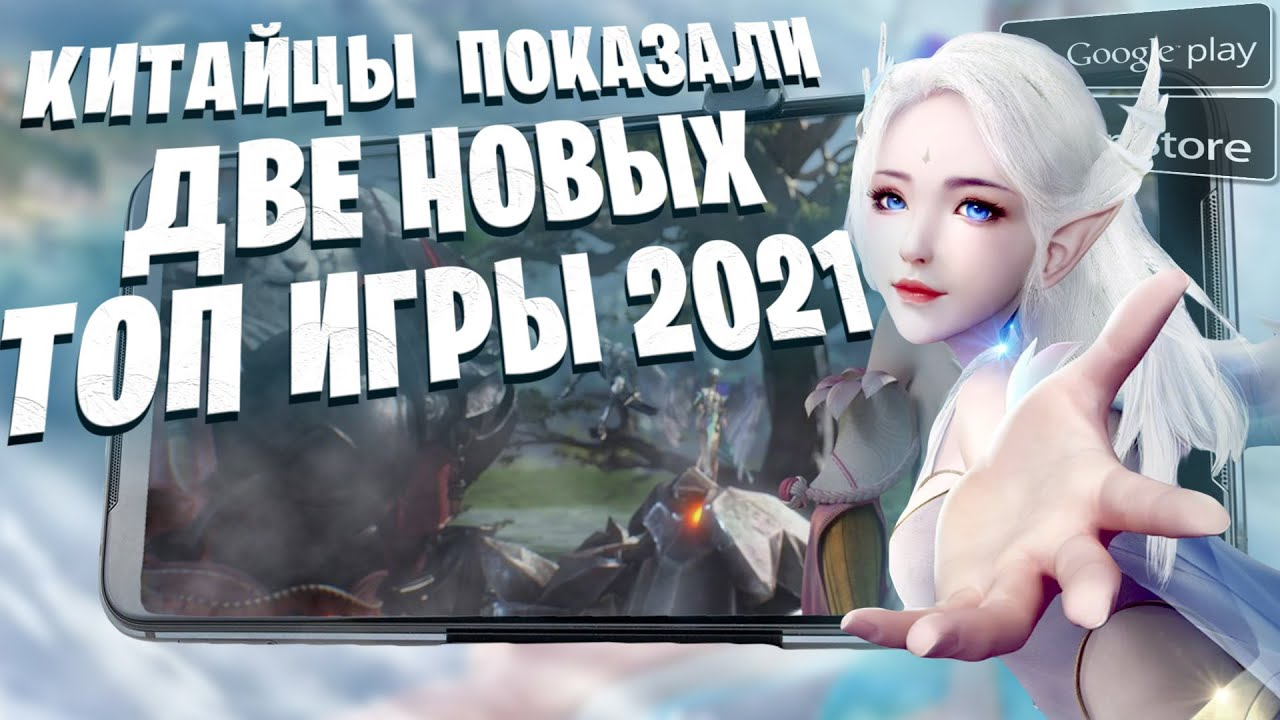 🔥Perfect New World Mobile, Project: Prism, Хитяра от Rovio Darkfire Heroes / Новости мобильных игр