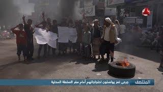 جرحى تعز يواصلون احتجاجاتهم أمام مقر السلطة المحلية