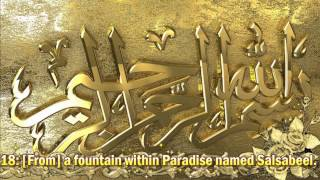 SURAH AL INSAAN [The Human]Recited by AbdulRahman As Sudais