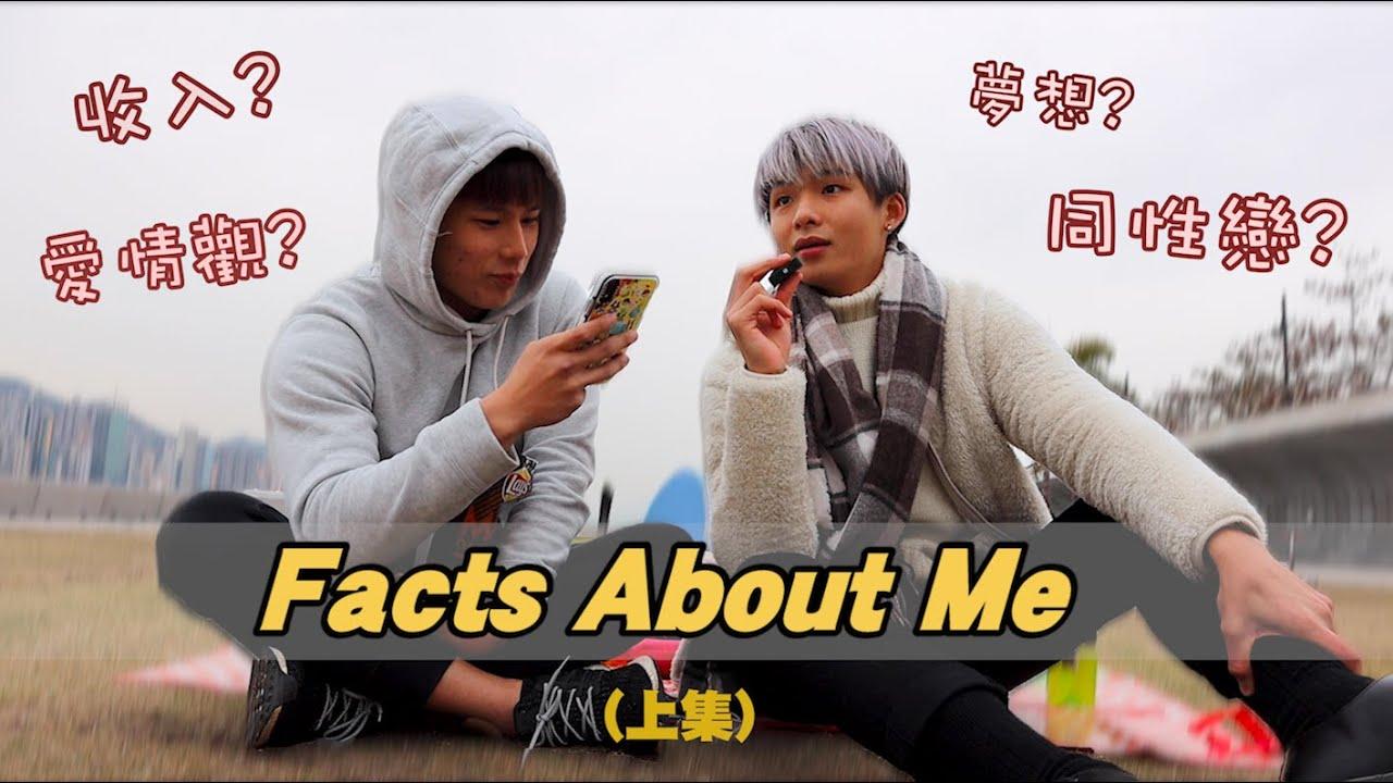 【齋Talk】Facts About Me (上集) | ah MAR的收入🤫?原來係同性戀... 愛情觀💜?兒時夢想係打NBA ⁉️