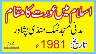 Syed Abdul Majeed Nadeem In Peshawar Pakistan on 1981 ISlam main Aurat ka Maqam