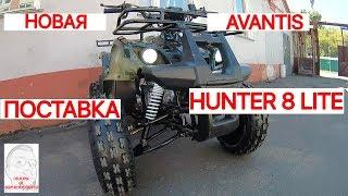 Avantis Hunter 8 lite новая поставка