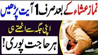 Best Dua For Any Hajat Any Need/Wazifa Parho Jaye Namaz Se Utho Or Hajat Pori/Islamic Wazaif