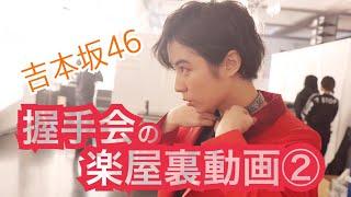 《吉本坂46》京都会場での握手会【楽屋裏動画】