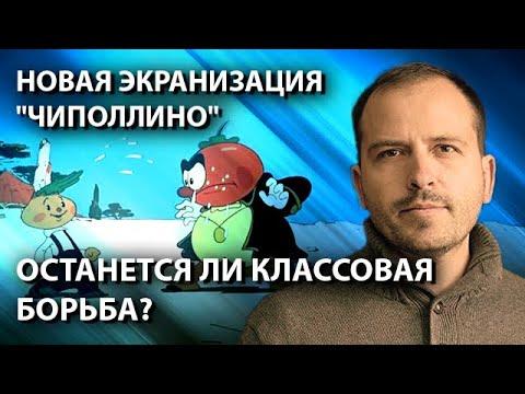 """видео: Новая экранизация """"Чиполлино"""" - останется ли классовая борьба?"""