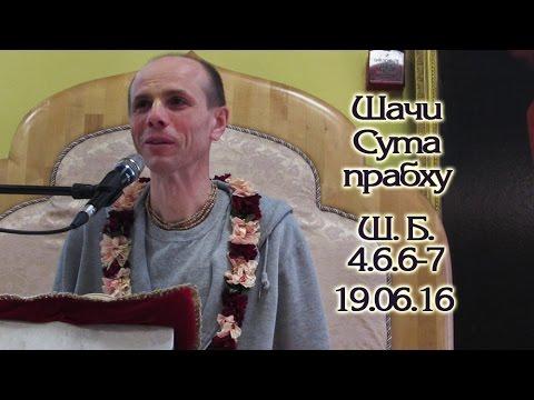 Шримад Бхагаватам 4.6.6-7 - Шачисута прабху