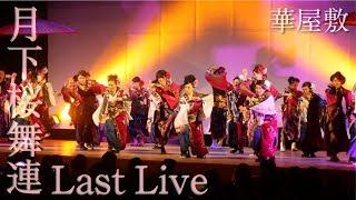 【月下桜舞連 公式】Last Live ⑥ ~華屋敷~