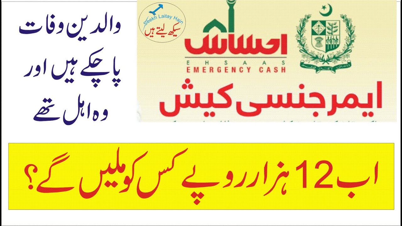 Ehsas Cash - Parents died - eligibility criteria - Ehsas Emergency Program - ehsas nadra gov pk
