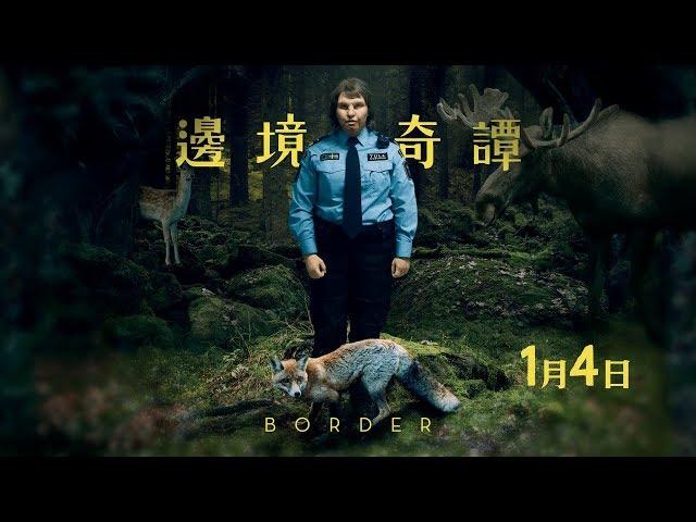 1月4日 【邊境奇譚】坎城影展一種注目最佳影片