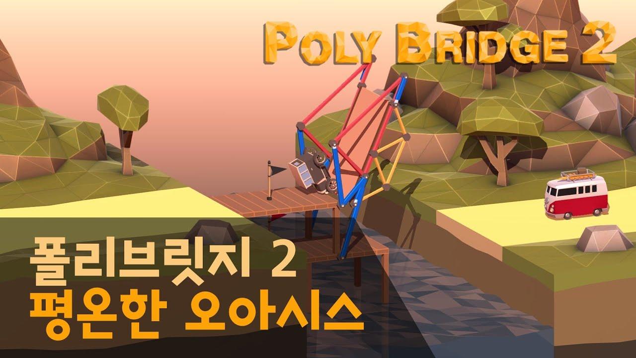 이것저것 스까서 튼튼하게 만들어주세요!😫 폴리브릿지2 세번째 지역 평온한 오아시스 | Poly Bridge 2