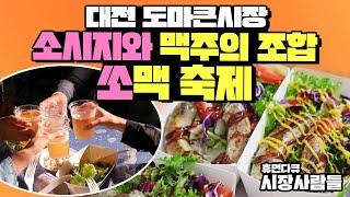 소시지와 맥주의 조합 대전 도마큰시장 쏘맥 축제 [휴먼…