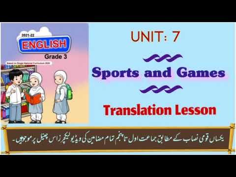 sports and Games|| Unit 7 || English class 3|| Translation Lesson |