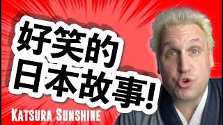 好笑的日本故事!