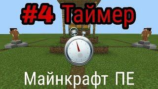 туториал как сделать ТАЙМЕР в MineCraft PE 1.10