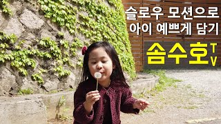 슬로우모션 활용 아이 예쁘게 찍기 / 봄날의 솜 / 오…