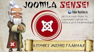8.Пункт меню главная | Joomla Sensei