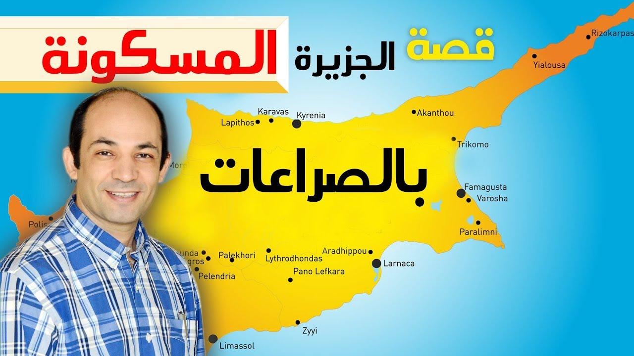 ماذا يفعل الاسطول التركي في مياه قبرص؟ ولماذا تستعد مصر و اليونان و اسرائيل لمواجهته؟