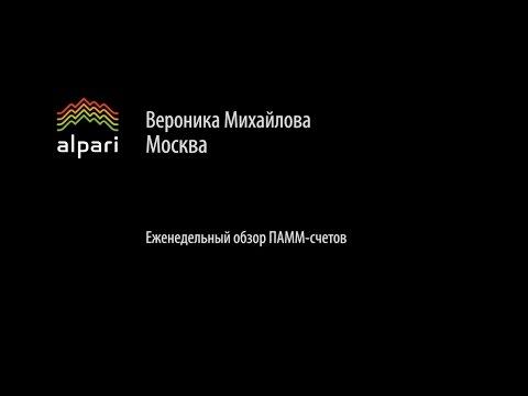 Еженедельный обзор по ПАММ-счетам (29.08.2016-02.09.2016)