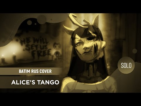 ElliMarshmallow - Alice's Tango (You Will Be Mine) [Bendy And The Ink Machine RUS COVER]