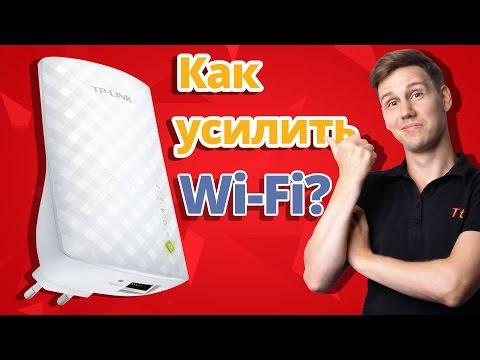 Як підсилити сигнал Wi-Fi роутера? ➔ Екстендер (репітер)