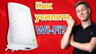 Как усилить сигнал Wi-Fi роутера? ➔ Экстендер (репитер)