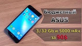 Годный бюджетник с ОГРОМНОЙ батареей | Знакомство с Asus Zenfone 3S Max