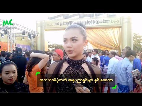 အကယ္ဒမီပြဲတက္ အႏုပညာရွင္မ်ား ႏွင့္ ခဏတာ။ Myanmar Film Academy Award