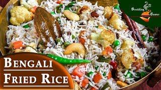 Vegetable Fried Rice Recipe | বিয়েবাড়ির নিরামিষ ফ্রায়েড রাইস | Bengali Vegetable Pulao | Ghee Bhat