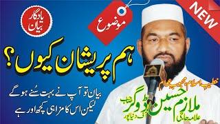 Hum Pareshan Kyun ? By Allama Hazrat Mulazim Hussain Dogar   New Latest Best Full Bayan 2020