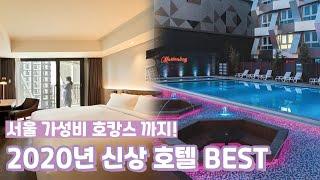 서울 호캉스 가성비 호텔부터 속초 뚜벅이 추천 호텔까지…