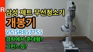 삼성 제트 청소기 개봉기 VS15R8577S5(Samsung Jet Stick Vacuum)