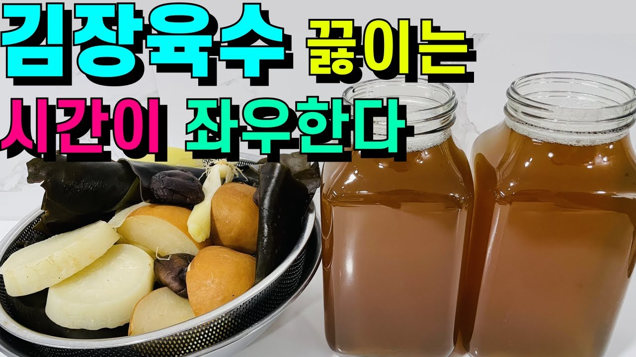 [김장육수]간단하고 쉬워요 감칠맛 폭발💚물+재료 황금비율+끓이는 시간이 육수맛 좌우! 많은 재료NO [만능육수]