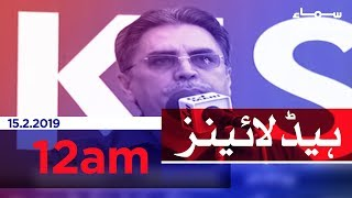 Samaa Headlines - 12AM - 15 February 2019