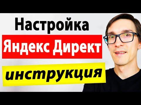 Как настроить Яндекс Директ за 10 минут. Настройка Яндекс Директ 2021 (ОБУЧЕНИЕ)