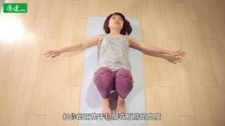 【樂活小學堂】睡前輕瑜伽 讓你一夜好眠