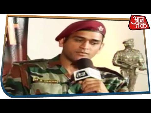 सेना ने मंजूर की Dhoni की अर्जी, कश्मीर में दो महीने लेंगे ट्रेनिंग | Aaj Tak Cricket Update
