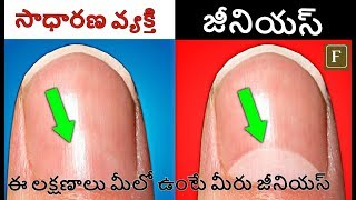 SIGNS TO PROVE THAT YOU ARE A GENIUS IN TELUGU|FACTS 4U|(SCIENTIFIC RESEARCH)|SIGNS INTELLIGENT..