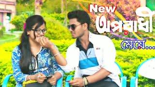 Oporadhi | Ankur Mahamud Feat Arman Alif | Sad Song | Bangla New Song 2019