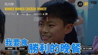 Publication Date: 2018-07-10 | Video Title: 馬同學:「升中派到第一志願,要食勝利的晚餐!」feat. 燦