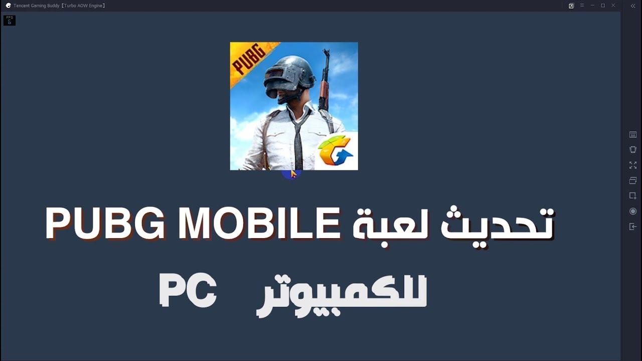 Photo of تنزيل وتحديث لعبة PUBG على الكمبيوتر – تحميل