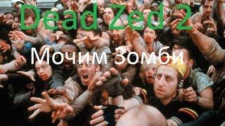 Как выжить после Зомби Апокалипсиса. Мочим Зомби в Dead Zed 2.