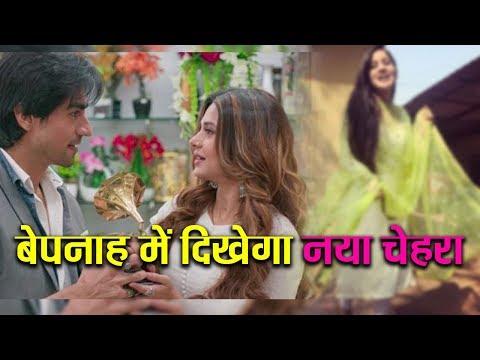Bepanah Serial में होगी इस हसीना की Entry    NEWS TIMES INDIA