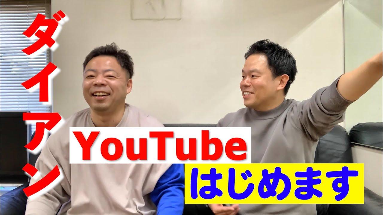 Youtube ダイアン