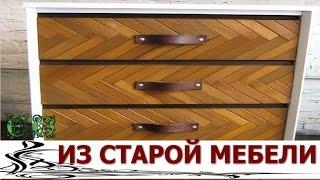 Веселые Идеи Переделки Старой Мебели(Наверняка у многих на балконах и дачах хранятся старые вещи, которые и выбросить жалко, и использовать не..., 2016-07-02T18:00:01.000Z)