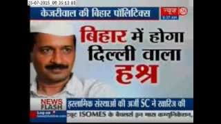 Like Delhi, BJP will lose Bihar, says AAP chief Arvind Kejriwal