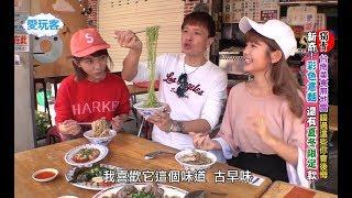 【台南】老味道新吃法!繽紛彩色意麵?!【週一愛玩客 】#296